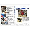 パーツ税込10,800円以上は送料無料/サイメン ロードバイク完全組み立て完全版 Ver.2.0 DVD【即...