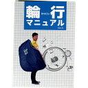 【あす楽】【M便】ワールドサイクル特製 輪行マニュアル