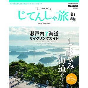 ニッポンのじてんしゃ旅 瀬戸内7海道サイクリングガイド【自転車】