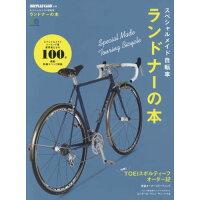 【M便】スペシャルメイド 自転車 ランドナーの本