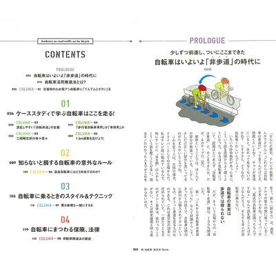 """【M便】新・自転車""""道交法""""BOOK"""