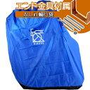 【あす楽】R250 縦型軽量輪行袋 ブルー エンド金具、フレームカバー・スプロケットカバー・輪行マニュアル付属