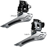 シマノ 105 FD-R7000 バンドタイプφ34.9mm フロントディレイラー【自転車】【ロードレーサーパーツ】