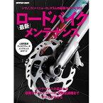 【M便】ロードバイク最新メンテナンス