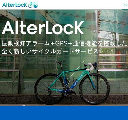 【あす楽】オルターロック愛車を見守るサイクルガードアラーム、GPS通信機能搭載