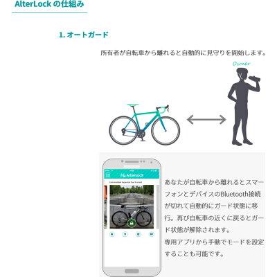 【特急】オルターロック愛車を見守るサイクルガードアラーム、GPS通信機能搭載