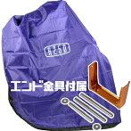 R250縦型軽量輪行袋江戸紫エンド金具、フレームカバー・スプロケットカバー・輪行マニュアル付属
