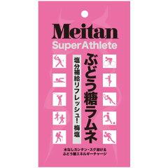 【即納】梅丹本舗 ぶどう糖ラムネ 梅塩 1袋