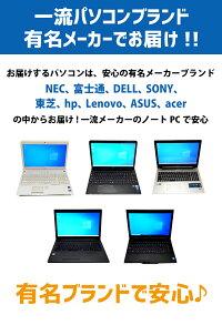 Microsoftoffice2019付きおまかせノートPC第4世代以降corei5