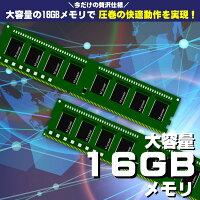 期間限定メモリ16GBアップグレード中