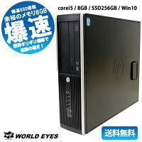 おまかせデスクトップPC第2世代以降corei5