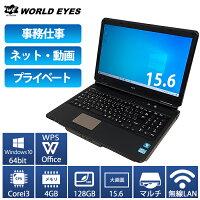 おまかせノートPC第2世代corei3
