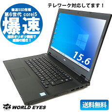 NECノートパソコン第6世代corei5快適動作