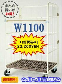 【送料無料】ボックスパレットカゴ台車GKD-W1100