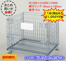 【送料無料】メッシュパレット・網パレット・網カゴW1000×D800×H850