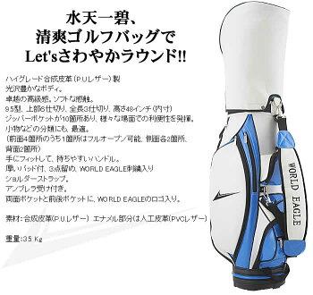 ワールドイーグルキャディーバッグCBX005(ホワイト/ブルー)【WORLDEAGLE】