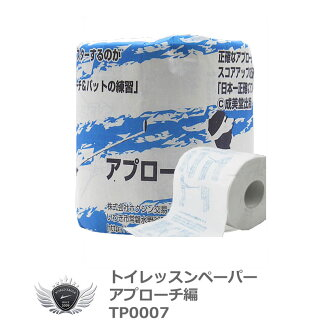 Golf is good toilet paper approach Ed fs3gm