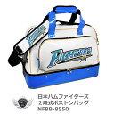 プロ野球 NPB!日本ハムファイターズ 2段式ボストンバッグ ホワイト×ブルー NFBB-8550の商品画像