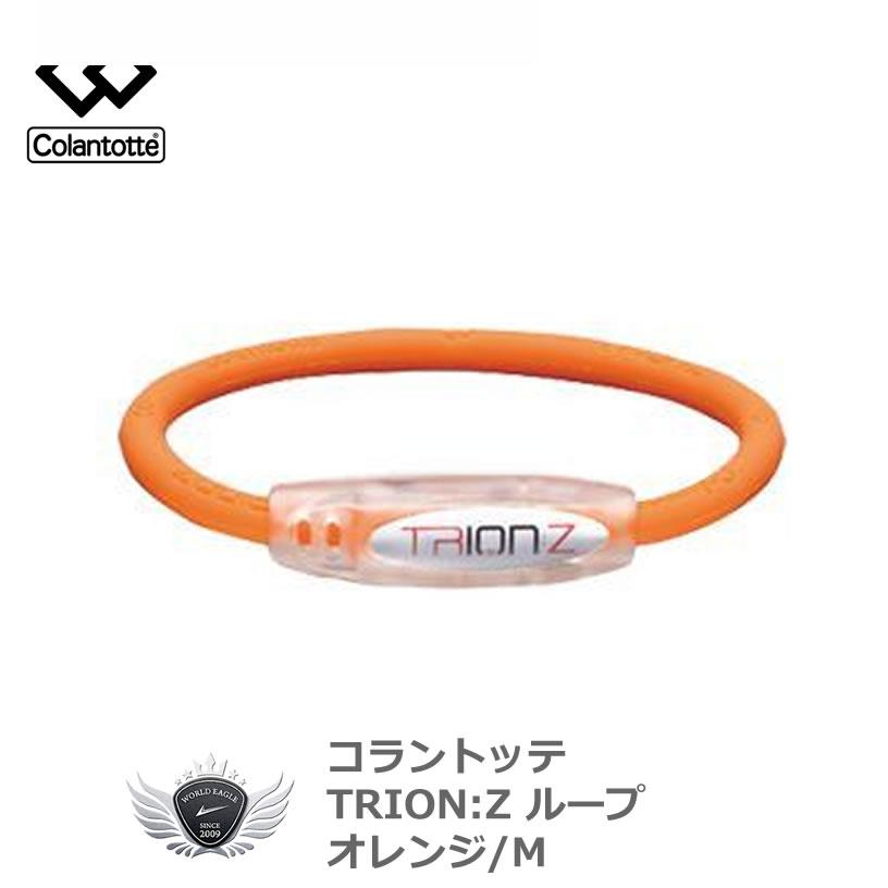 磁気アクセサリー, 磁気ブレスレット  TRION:Z M