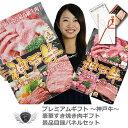神戸牛 景品目録パネルセット すき焼きギフト バラ切り落とし400g 1402k-k01
