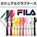 人気 FILA フィラ ゴルフ カジュアルクラブケース 大型ポケット付き 2重生地で頑丈 軽量 メンズ・レディース兼用 クラブバッグ セルフバッグ ラウンド【add-option】・・・