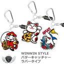 WINWIN STYLE ウィンウィンスタイル パターキャッチャー ラバータイプ メール便選択可能