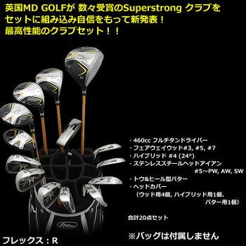 MDGOLFスーパーストロングメンズ20点ゴルフクラブセット右用フレックスRバッグなし【半額以下】【送料無料】【初心者初級者ビギナー】【ポイント2倍】【RCP】【】【02P24Aug13】