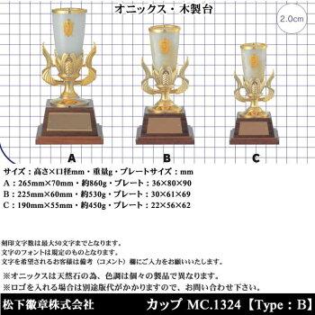 マーブルカップMC.1327-B【松下徽章】