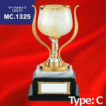 マーブルカップゴルフMC.1325-C松下徽章