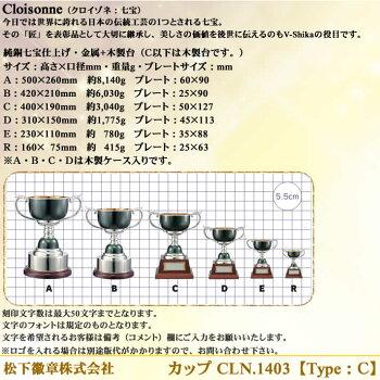 七宝カップゴルフCLN.1403-C松下徽章