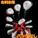 【バッグ付属なし】X7im-e メンズ16点ゴルフクラブセット【右利き用 フレックスR/S】【初心者 初級者 ビギナー】【ポイント2倍】【最…