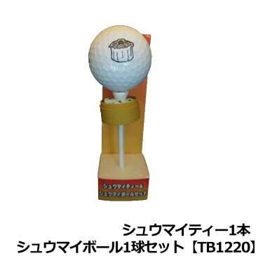 シュウマイティー1本 シュウマイボール1球セット TB1220