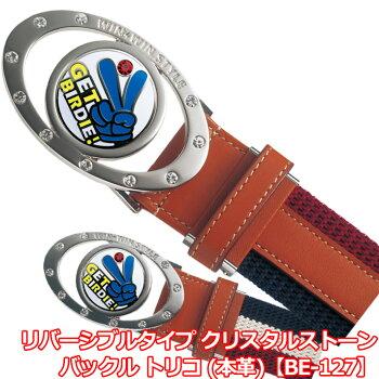 ベルトリバーシブルタイプクリスタルストーンバックルトリコ(本革)【BE-127】