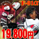 3年連続(2012,13,14年)クラブセットランキング1位井戸木プロ推薦!好評に付き数量追加!限定1...
