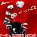 ワールドイーグル F-01α メンズ13点ゴルフクラブセット【右用】【ブラックバッグ】【WORLD EAGLE】【初心者 初級者 ビギナー】【送料無料】【ssclst】【あす楽】