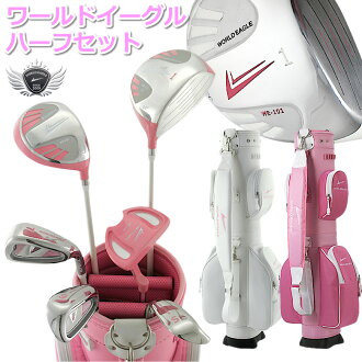 World Eagle 101 women's 8-point half Golf Club set for beginners: fs3gm