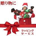 贈り物・プレゼント!袋・箱 ラッピング(包装)サービス 誕生日・お祝い リボン,おしゃれ,バレンタイ ...