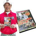ゴルフレッスンDVD 第3弾 井戸木鴻樹 世界メジャーを制覇したパッティング技術を伝授! メール便選択可能【あす楽】
