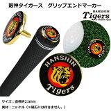 プロ野球 NPB!阪神タイガース グリップエンドマーカー【あす楽】