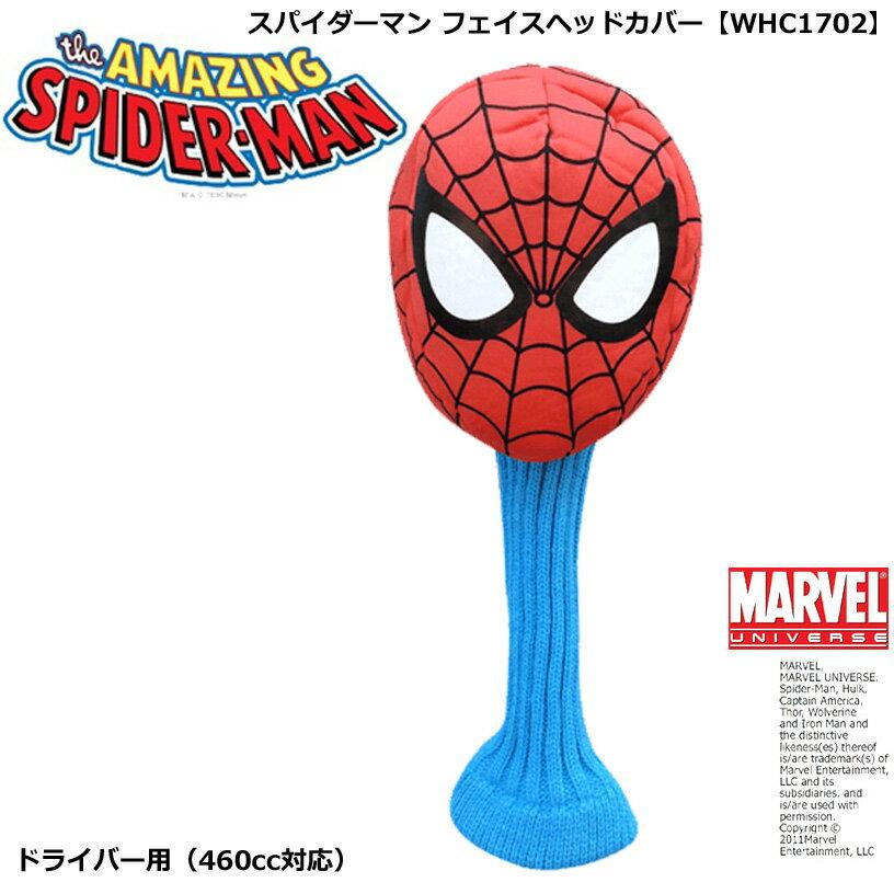 スパイダーマンフェイスヘッドカバー【WHC1702】