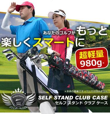 軽量・頑丈! ワールドイーグル セルフスタンド クラブケース フード&大型ポケット付き クラブバッグ スタンドバッグ メンズ・レディース兼用 ゴルフ ラウンド【add-option】・・・ 画像1