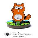 フリップアップマーカー PONTA W09FUM022