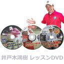 ゴルフレッスンDVD 井戸木鴻樹プロ 第1弾&第2弾&第3弾 3枚組セット