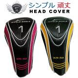 ワールドイーグル 5Z ドライバー用ヘッドカバー(420cc) ブラックレッド/ブラックイエロー【あす楽】