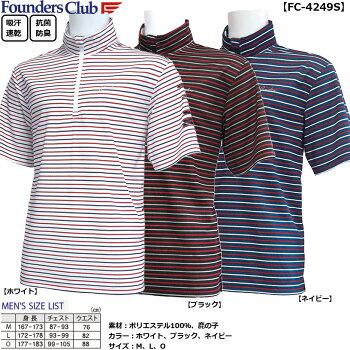 ファウンダース夏には絶対外せない大人のマリンボーダーメンズ半袖ハーフジップシャツFC-4249S