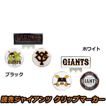 プロ野球 NPB!読売ジャイアンツ クリップマーカー YGAC-7509
