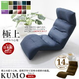 【送料無料】座椅子リクライニング座いすソファチェアー1人用ローチェアリクライニング座椅子KUMO[下]日本製ハイバックフロアチェアソファチェア一人掛けリラックスチェアリクライニングチェア1人掛けこたつ座椅子モダン北欧おしゃれ一人暮らし新生活