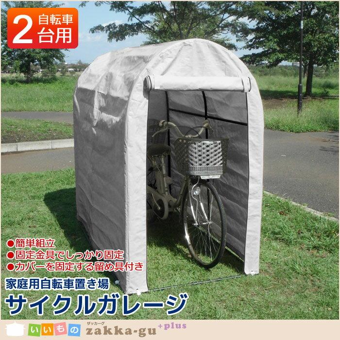 サイクルガレージ 2台用