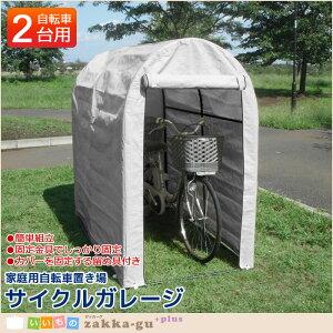 【マルチヤード】自転車 置き...