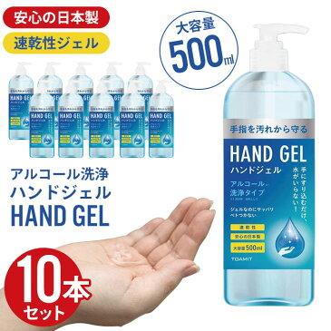 アルコール除菌ジェル 日本製 500ml 10本組 大容量 アルコールハンドジェル 除菌 消毒 ハンド ジェル 手 手指 除菌・消毒 アルコール エタノール 予防 対策 新型ウイルス 風邪 インフルエンザ